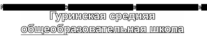 Официальный сайт Гуринской СОШ